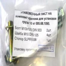 Комплект крепежа для установки груза (10 кг) (НЕВА